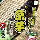 京芋(たけのこいも、タケノコイモ) 大サイズ1本700g〜1kg 栽培期間中農薬不使用・化…