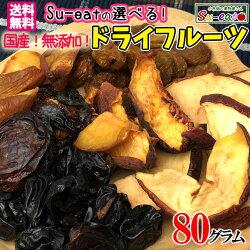 送料無料無添加スイートの選べるドライフルーツ40g×2個減農薬長野県産