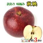 10月中旬 秋映 訳あり 葉とらず りんご 減農薬 長野県産 3キロ レビューを書いたら200円クーポン