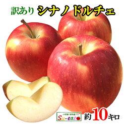 【送料無料】訳あり葉とらず味極みりんごシナノスイート減農薬長野県産5キロ