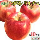 朝どれ 最新のりんご シナノドルチェ 葉とらず 味極み りんご 減農薬 長野県産 産地直送 10キロ