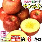 あす楽 サンふじ 訳あり りんご 減農薬 長野県産 6キロ レビューを書いたら200円クーポン