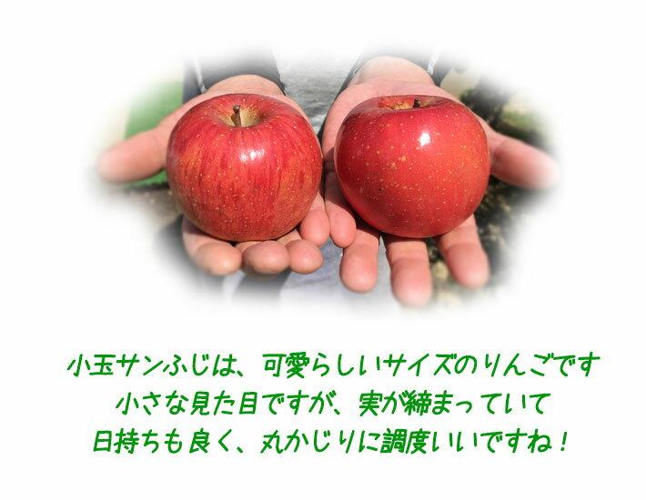 Su-eat(スイート)『小玉サンふじ』