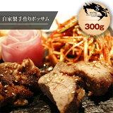 【西麻布韓国料理宮(KUNG)】自家製手作りポッサム(茹で豚) 300g - 豚バラブロック煮込み、味に自信あり!【送料無料】