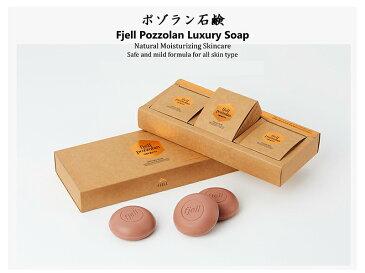 ポゾラン ミネラル マスク石鹸 3個入り POZZOLAN FDA認証 BTS 韓国マスクパック 西麻布宮 美容 ボディー 顔 ニキビ 送料無料