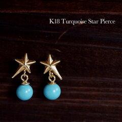 K18 ターコイズ スターピアス /トルコ石/天然石/パワーストーン/18K/星