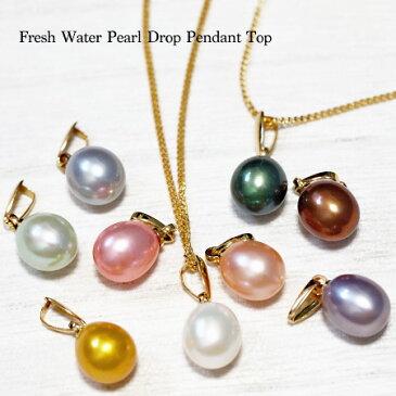 淡水真珠 一粒ペンダントトップ 淡水パール