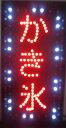 レビューを投稿で送料無料 かき氷  屋台看板  節電 開業 LED 看板 電子看板