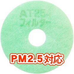 KQSY2(22枚入) 給気口グリル用AT254吸着フィルター [PM2.5対応・抗菌・抗ウイルス・防カビ・消臭] [給気口フィルター・換気口フィルター・換気フィルター(室内用)]