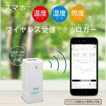 無線温湿度照度計「ログみ〜るBT」HLT-100BT