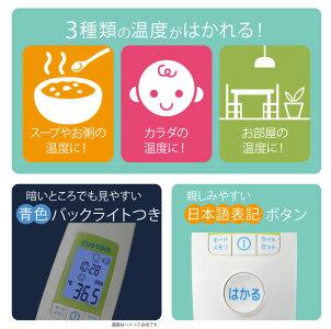 非接触式体温計「パピッとサーモ」NIR-01