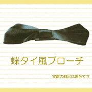 ブローチ ネコポス ブラック ネクタイ レディース パーティー フォーマル ファッション カジュアル