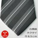 【モーニング用】白黒・縞ネクタイ(レジメンタル)商品で柄の位置が違う場合あり R588 大剣巾8.5cm 結婚式の仲人・お父様用に最適