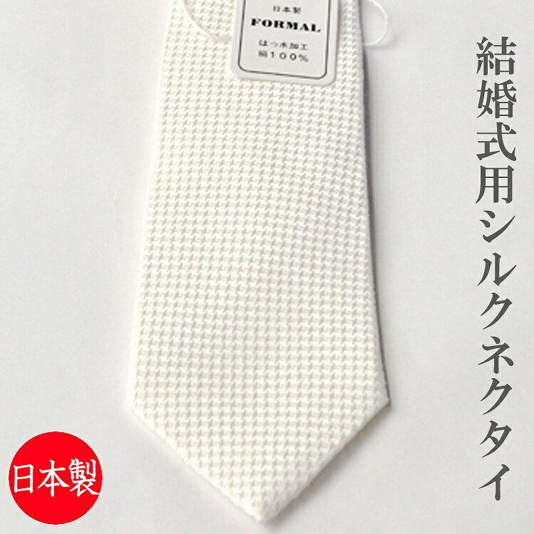 【慶事用】日本製 フォーマル シルク100%絹ネクタイ(オフホワイト色):AT9422-6.5-A27【マイクロチェック柄】(サイズ:大剣巾6.5cm)【ネコポス便発送可】結婚式 披露宴 挙式 メンズ 紳士 フォーマルネクタイ 白