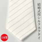 【慶事用】日本製 フォーマル シルク100%絹ネクタイ(オフホワイト色):AT9424-6.5-B2【ストライプ柄】(サイズ:大剣巾6.5cm)【ネコポス便発送可】結婚式 披露宴 挙式 メンズ 紳士 フォーマルネクタイ 白