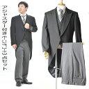 中国製モーニングコート3点セットRMNQF0200(コート+白襟付きベスト+パンツ・アジャスター付き裾上げ済み)