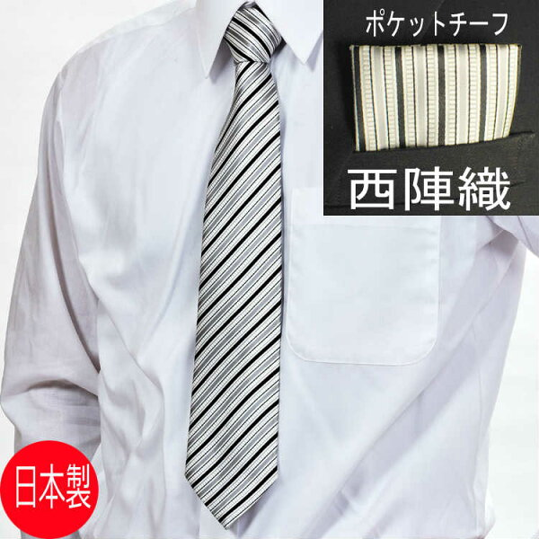 d79be16f3ba51  日本製・モーニング用 チーフ付の絹100%の白黒の縞ネクタイ(明るいストライプ)AT9158商品で柄の位置が違う場合あり