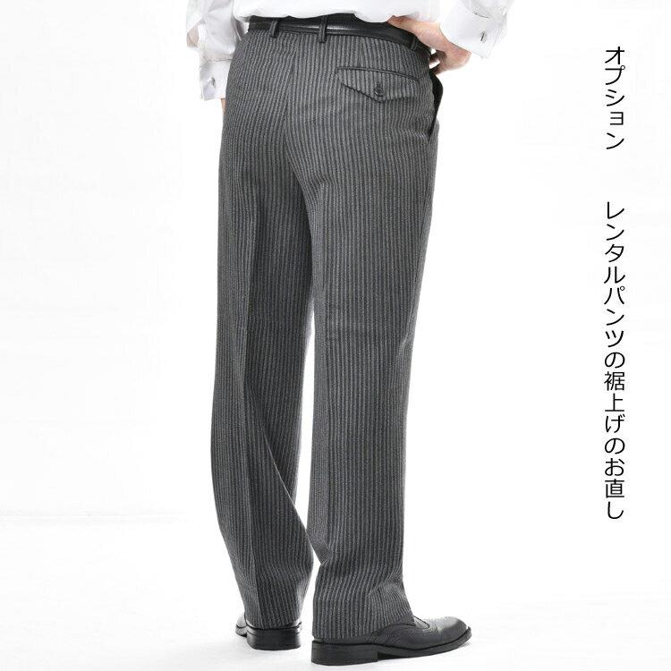 オプション レンタルモーニングパンツ(45サイズ)の裾直し:股下70〜82cmの3cmピッチで仕上げしておりますが1cmピッチでお直し可能【レンタル】