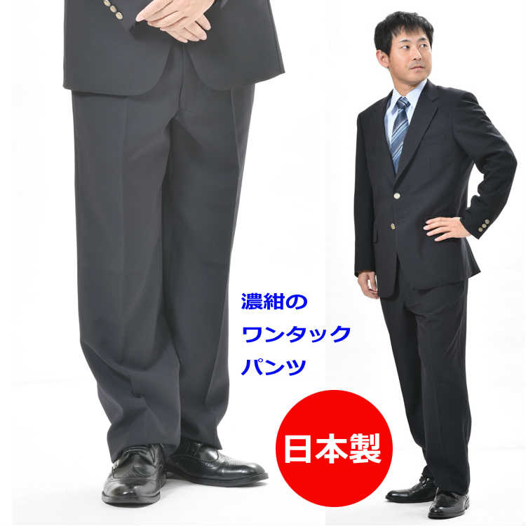 *合物*濃紺のスラックス:RMO0100 色は限りなく黒に近いミッドナイトブルー★パンツ裾未処理