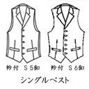 有料オプション:衿付シングルベスト付指定 当店でオーダースーツを作られた方のみのオプション