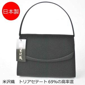 365b7b20f5c64 ブラックフォーマルバッグ YOSP62A(箱入り) 日本製  米沢織 マチ
