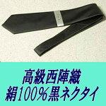 黒ネクタイ(羽二重織り)