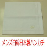 刺繍入りハンカチ(白):AT9100綿100%・洗濯機不可【メール便発送可】