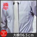 【慶事用】日本製のシルク100%大剣巾6.5cmの白ネクタイ(細幅タイプ):AT002-NO7 結婚式 披露宴 挙式 メンズ 紳士 フォーマルネクタイ