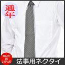 【法事用】シルク100%のストライプグレーネクタイ:AT007 【あす楽対応】メンズ 紳士 男性用 フォーマル 弔事 法事 灰色 礼服用 礼装 ブラックフォーマル用