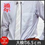 白ネクタイ(細幅タイプ):AT160