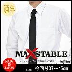 *合物/日本製*フォーマル普通衿・形態安定ホワイトシャツ★開封後の返品、交換は不可、但し不良品は可10P09Jul16