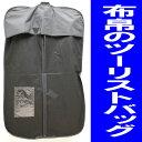 【メンズ】スーツ・ジャケット用 ファッション洋服カバー :TS009-764246037 黒色のツーリストバッグ【ネコポス便不可】 紳士 フォーマル