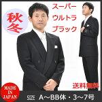 *合冬服*ブラックスーツ:紳士略礼服:MU3600ダブル4B×1アジャスター付き【あす楽対応_関東】【あす楽対応_東海】10P11Aug14
