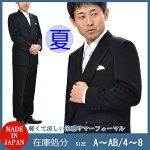 *春夏用*ブラックフォーマル:紳士略礼服サマー喪服:LBL260ダブル4B×1アジャスター付き10P01Jul16