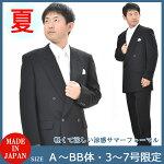 【限定】*春夏服*ブラックフォーマル:Super120'糸使用紳士略礼服サマー喪服:LBL14280ダブル4B×1アジャスター付き訳あり理由:大量に在庫があるため正規品値引き販売10P11Aug14