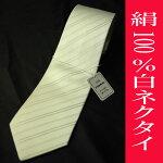 白ネクタイ(ストライプ柄):AT005
