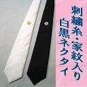 Kamon-sirokuro2