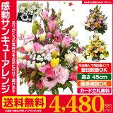 あす楽 正午まで★ お祝い 花 ギフト に 感動サンキュー フラワーアレンジメント 送料無料 プレゼント 用ギフトボックスでお届け