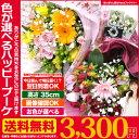 あす楽 正午まで★ 誕生日 記念日 お祝い 花 ギフト に 色が選べる ハッピー ブーケ 花束 送料無料 プレゼント 用ギフトボックスでお届け