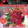 大輪の真紅のバラの花束 (バラ 薔薇)50本 記念日 還暦 プロポーズ フラワーギフト 専用ギフトボックスにてお届け ラッピング無料 送料無料