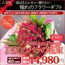 大輪の真紅のバラの花束 (バラ 薔薇)60本 記念日 還暦 プロポーズ フラワーギフト 専用ギフトボックスにてお届け ラッピング無料 送料無料