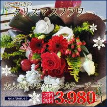 クリスマス/大人のサンタクロースカラー・ブーケ