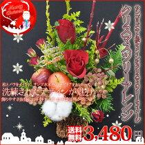 【送料無料】クリスマス/光と質感を楽しむクリスマスツリー風フラワーアレンジメント