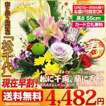 送料無料迎春/お正月のお花和の趣にこだわった門松風迎春アレンジメント「松千代」