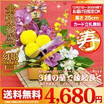 お正月のお花3種の蘭を使用したお正月に飾りたい迎春用金枡花盛「響」