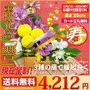 【送料無料】【早割】10%オフ お正月 の 花 蘭を使った の 迎春 フラワーアレンジメント 響 お届け日指定OK