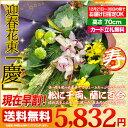 【送料無料】【早割】10%オフ お正月 の 花 特大サイズ の 迎春 花束 お届け日指定OK