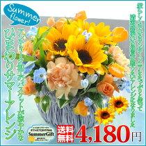 【送料無料/父の日ギフト】ひまわりが入った父の日フラワーアレンジSサイズ