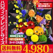 【送料無料・お悩み無料】ハロウィン感動サンキューアレンジ