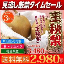 店長激オシ送料無料!!みずみずしいおいしさが詰まった秋の王様「王秋梨」5kg